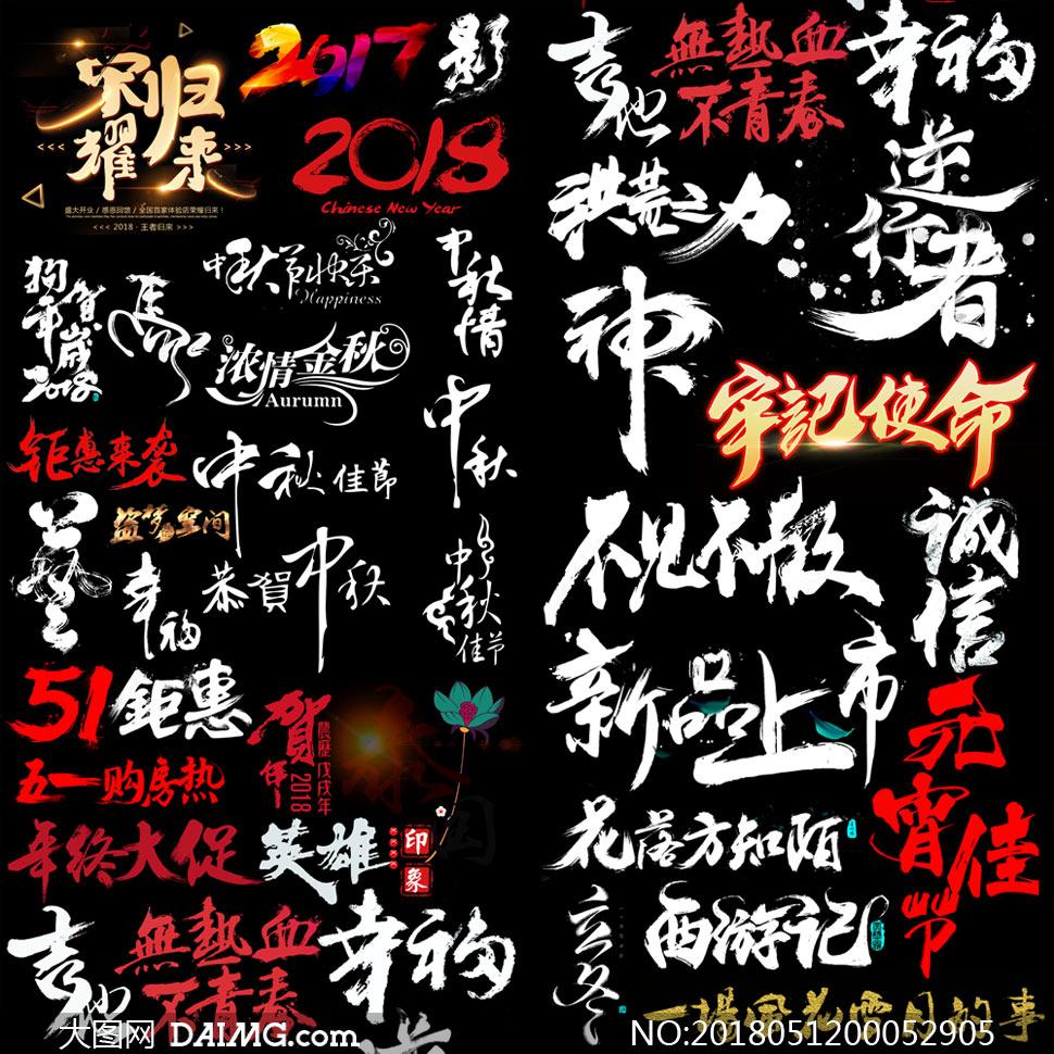 中式毛笔字设计大全PSD素材V1
