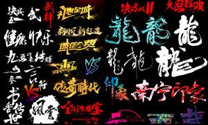 中式毛笔字设计大全PSD素材V2