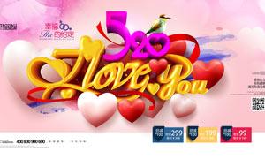 520表白日宣传海报设计PSD源文件