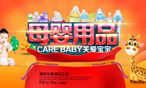 母婴用品宣传海报设计PSD源文件