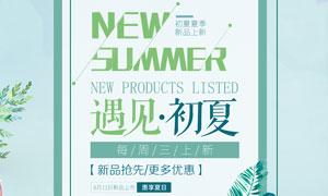 遇见初夏优惠促销海报设计PSD素材
