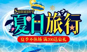 夏日旅行宣传海报设计PSD素材