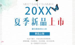 夏季新品上市活动海报PSD素材