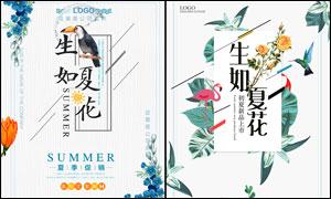 生如夏花夏季促销海报设计PSD素材
