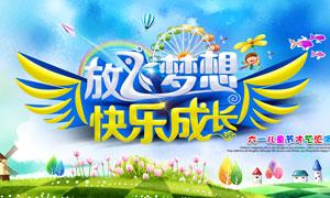 61儿童节文艺汇演宣传海报素材