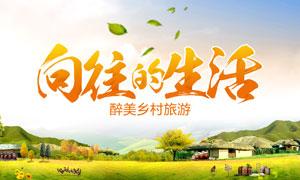 醉美乡村旅游宣传海报设计PSD素材