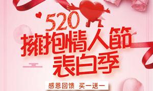 520表白季感恩促销海报PSD素材