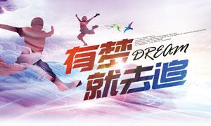 有梦就去追励志海报设计PSD素材