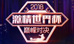 2018俄罗斯世界杯宣传海报PSD模板