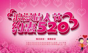 约惠520宣传海报设计PSD源文件