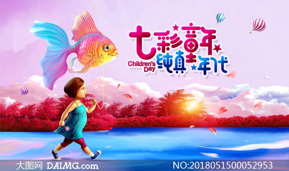 七彩童年儿童节海报设计PSD模板