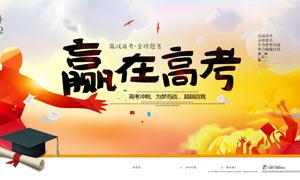 赢在高考宣传海报设计PSD源文件