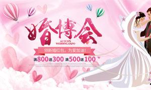 温馨婚博会宣传海报设计PSD素材