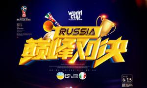 世界杯巅峰对决海报设计PSD素材