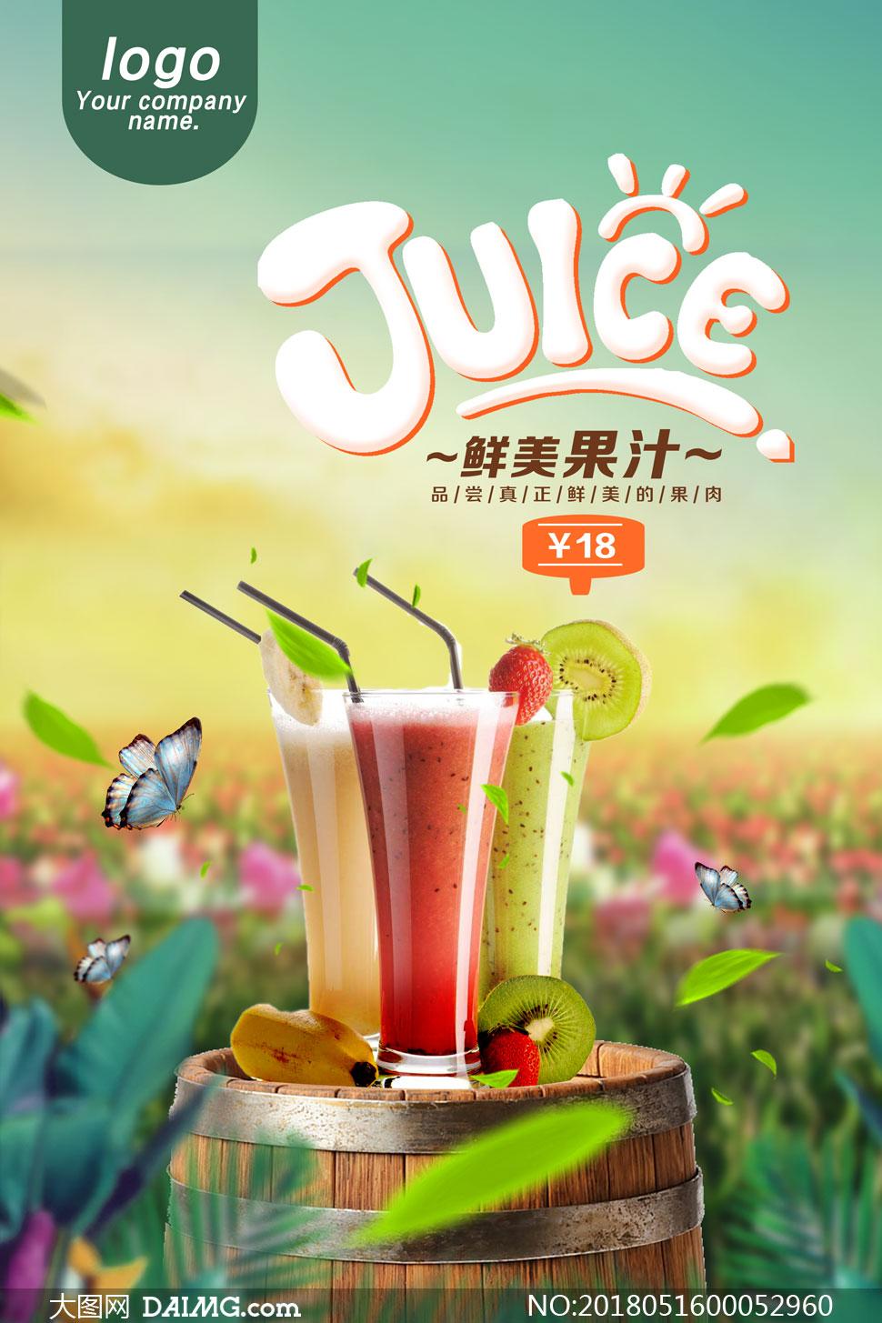 鲜美果汁宣传海报设计PSD素材
