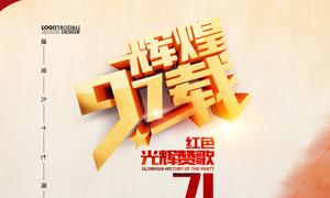 71建党节宣传海报设计模板PSD素材
