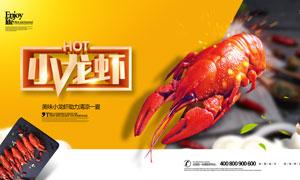 夏季美味小龙虾海报设计PSD模板