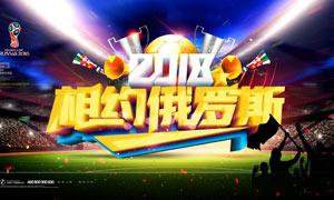 2018决战世界杯宣传海报PSD素材