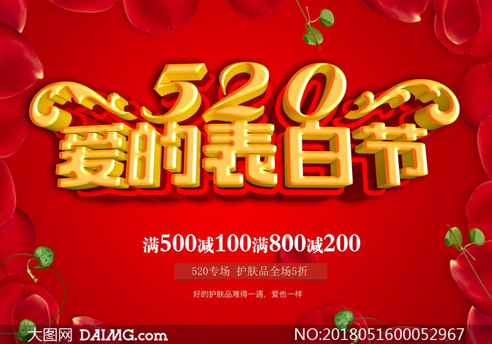 520爱的表白节活动海报PSD素材