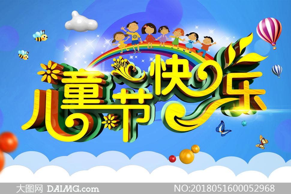 儿童节快乐宣传海报设计PSD素材