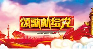 歌颂献给党建党节海报PSD源文件