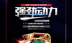 汽车改装宣传海报设计PSD源文件