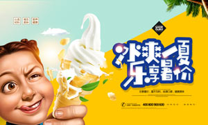 夏季冰淇淋活动海报设计PSD素材