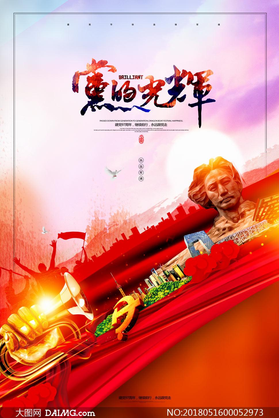 71建党节创意海报设计PSD源文件