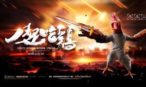 游戏电脑主机宣传海报设计PSD素材