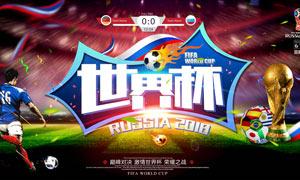 2018俄罗斯世界杯海报PSD素材