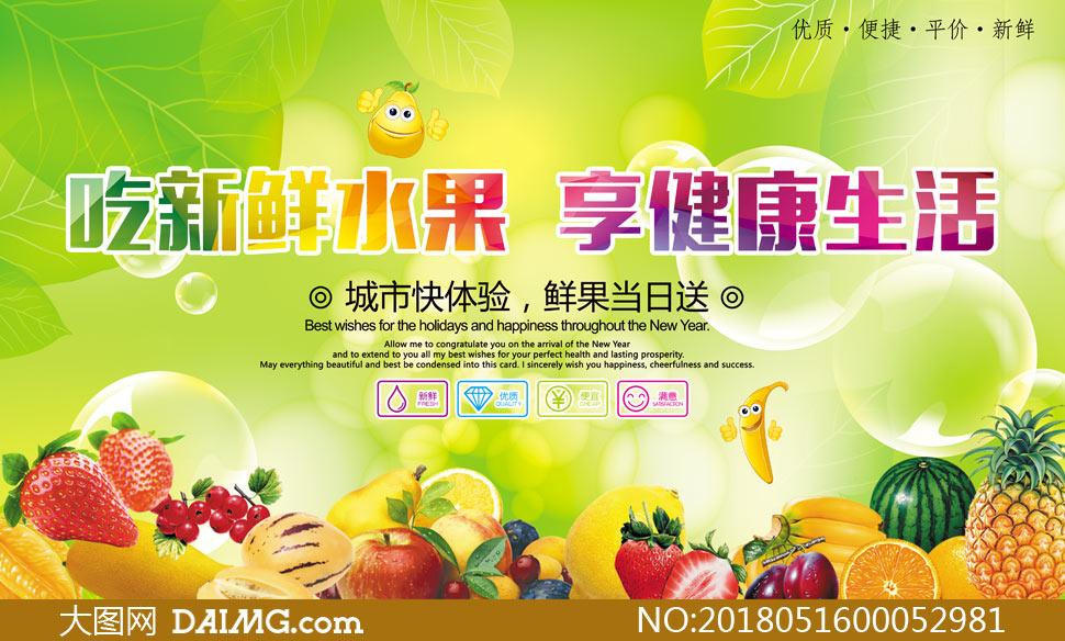 超市新鲜水果宣传海报PSD源文件