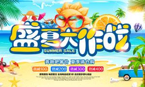 夏季清仓购物海报设计PSD源文件