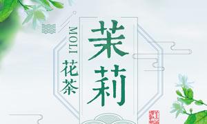 茉莉花茶简约海报设计PSD源文件