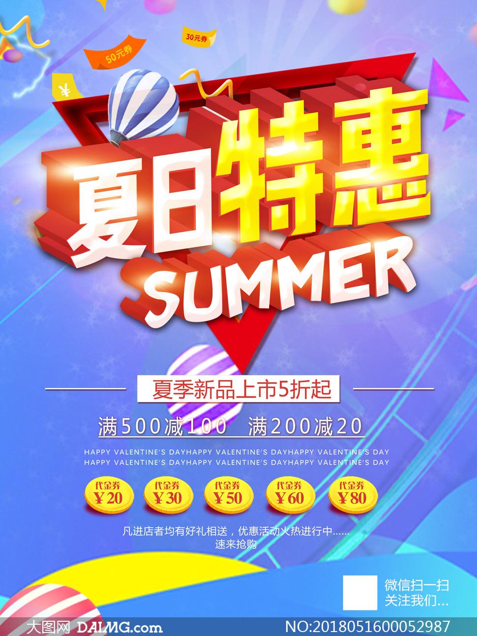夏日特惠新品促销海报PSD源文件