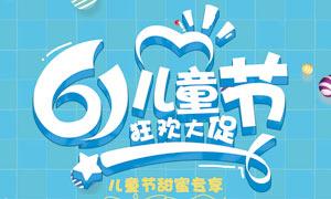 61儿童节狂欢大促海报设计PSD素材