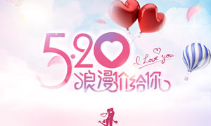 520快乐购物宣传海报PSD源文件