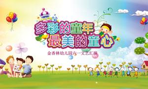 幼儿园文艺汇演背景板PSD源文件