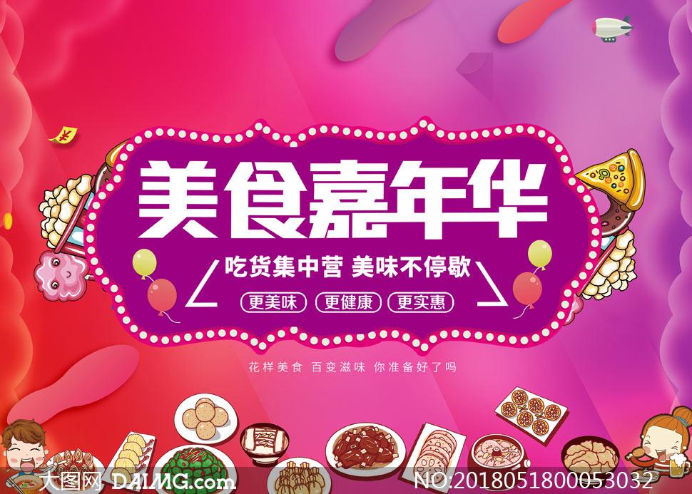 美食嘉年华宣传海报设计psd源文件