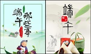 中国传统端午节海报设计PSD源文件