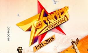 71建党节党的生日海报设计PSD素材