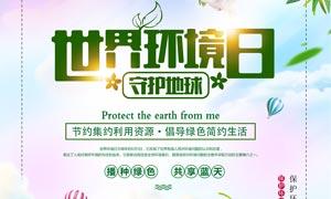 世界环境日公益宣传海报PSD素材