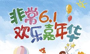 61儿童节欢乐嘉年华海报设计PSD素材