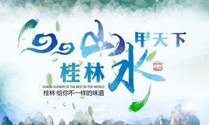 桂林山水旅游宣传海报设计PSD素材