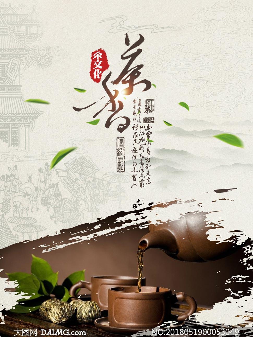 关 键 词: 中国风茶文化茶叶茶道绿叶绿茶古典背景茶文化海报茶文化
