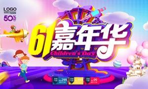 61嘉年华活动海报设计PSD源文件