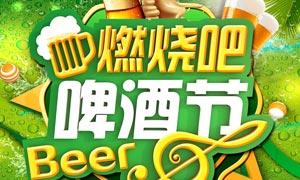 夏季啤酒狂欢节海报设计PSD素材