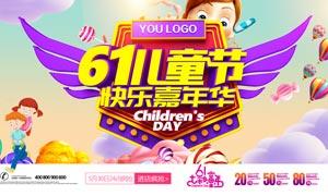 61儿童节商场抢购活动海报PSD素材