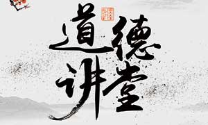 中国风道德讲堂海报设计PSD素材
