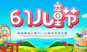 61儿童节文艺汇演海报模板PSD素材