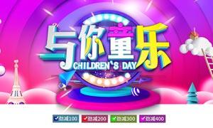 与你童乐儿童节活动海报PSD源文件